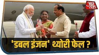 क्या फेल हो रही है PM मोदी की 'डबल इंजन' थ्योरी? Jharkhand ने भी नकारा !