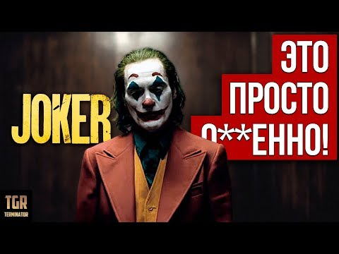 JOKER. FILM REVIEW