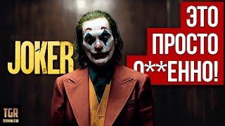 СОВЕРШЕННО ПОЕХАВШИЙ КЛОУН ОБЗОР ФИЛЬМА ДЖОКЕР JOKER