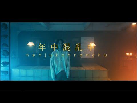 Sasanomaly(ササノマリイ) 『年中混乱中』Music Video