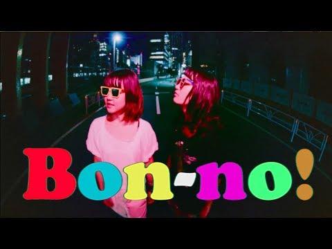 奮酉 / Bon-no! from 1st EP『はじめのセンセーション』