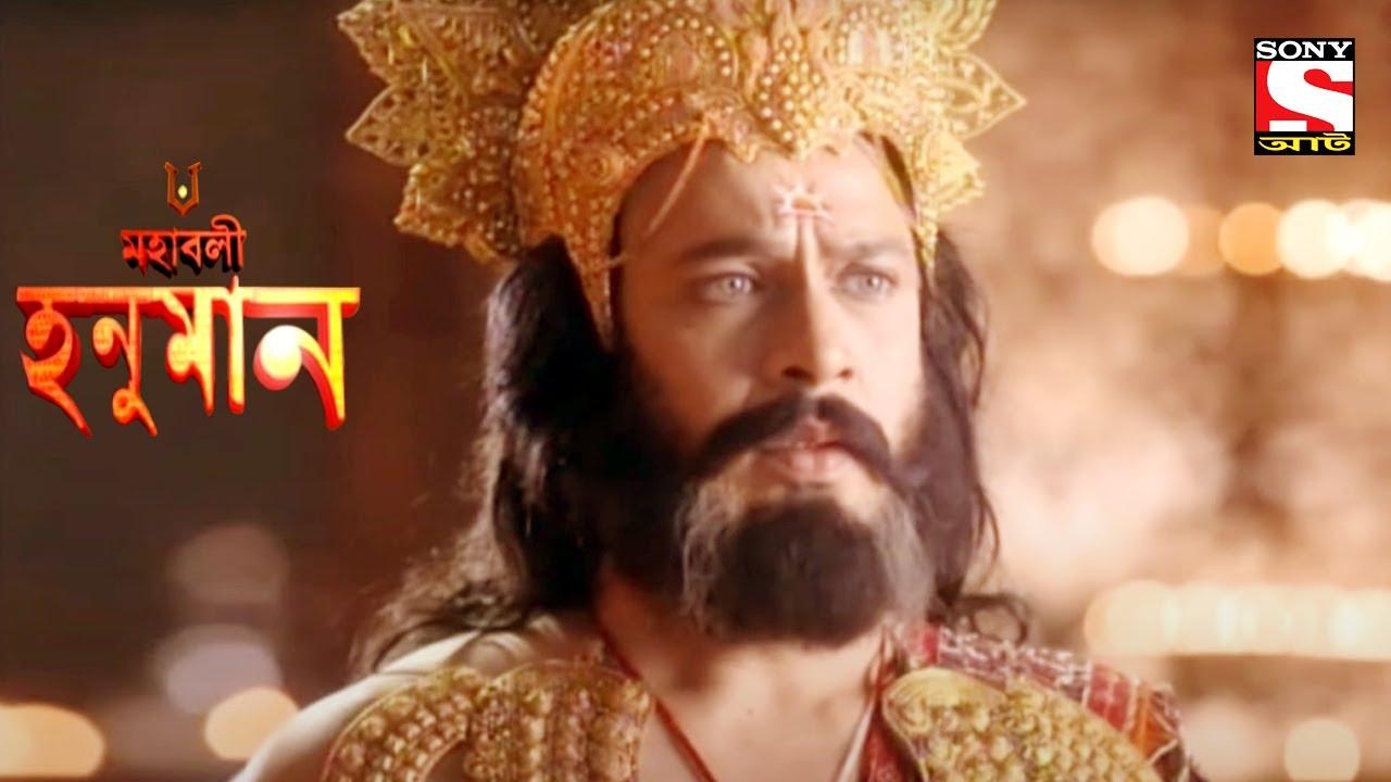 হনুমান বিভ্রান্ত হন   মহাবলী হনুমান   Mahabali Hanuman   Episode - 217