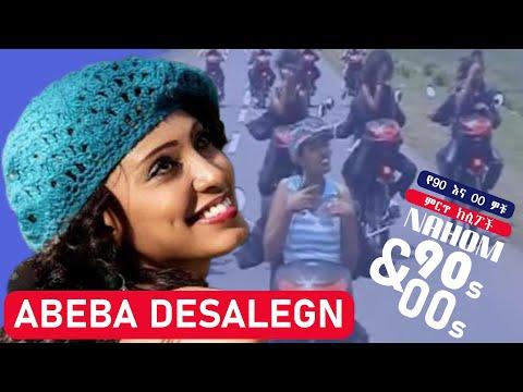 Ethiopian Music - Abeba Desalegn - werewn Semichalu(Official Music Video)