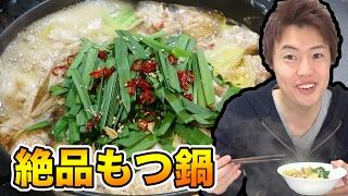 博多 華味鳥のもつ鍋を食べたら最高すぎた!【絶品お取り寄せグルメ】 thumbnail