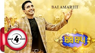 BEBE BAPU - BAI AMARJIT || New Punjabi Songs 2016 || MAD4MUSIC