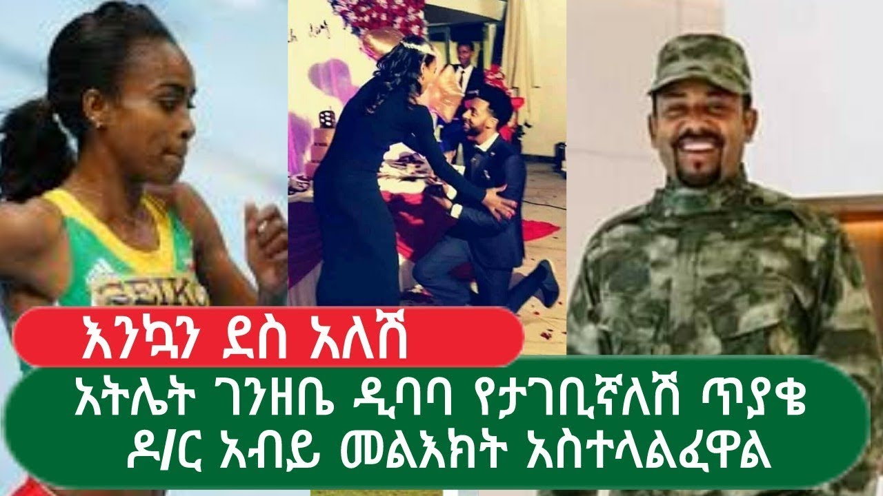 News About Genzebe Dibaba And Abiy Ahmed