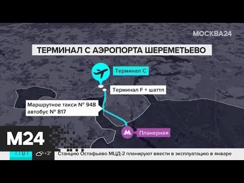 В Шереметьево откроют терминал C - Москва 24