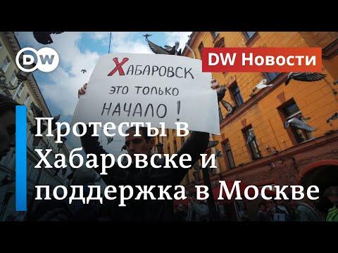 Протесты в Хабаровске и их поддержка в Москве: что происходит на самом деле. DW Новости (03.08.2020)