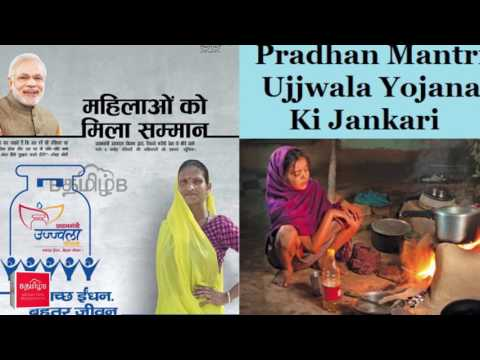 Smoke free Villages under PMUY.