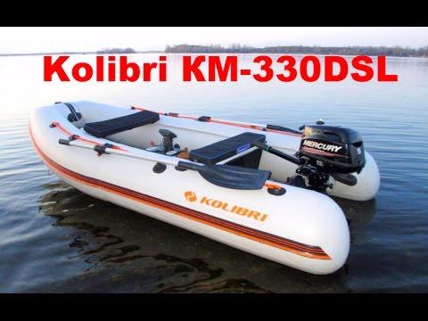 Надувная лодка Kolibri КМ 330DSL