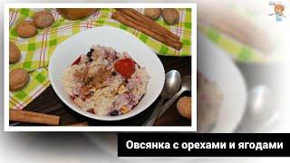 Овсянка, запаренная с орехами и ягодами – блюдо из диеты Николаса Перриконе для подтяжки кожи лица!