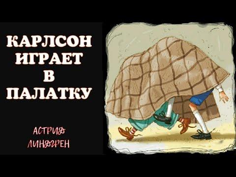 КАРЛСОН ИГРАЕТ В ПАЛАТКУ - Астрид Линдгрен | АУДИОКНИГА - Для детей | Книга 1 Часть 3