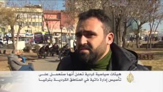 خطوات لتأسيس إدارة ذاتية في المناطق الكردية بتركيا