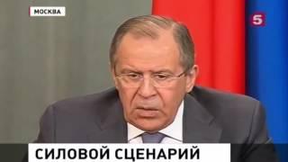 ЛАВРОВ ТУРЦИЯ ХОЧЕТ ВОЙНЫ! Новости России Сирии сегодня 19 04 2016