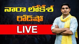 Nara Lokesh LIVE || TDP Elections Campaign || Mangalagiri || TV5 News