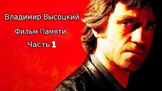 Владимир Высоцкий. Фильм Памяти. Часть 1