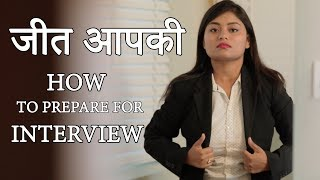 How to prepare for an Interview   Interview Tips   IWIZ Education