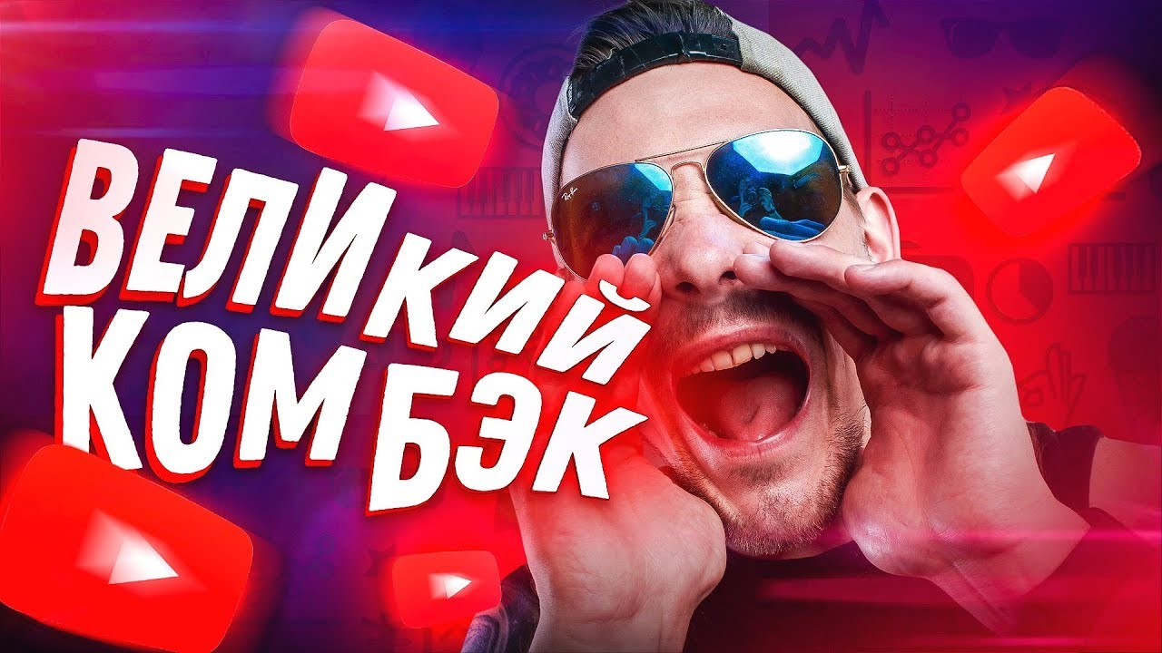 АНТОН ИЗ ФРАНЦИИ - ВЕЛИКИЙ КОМБЭК!!