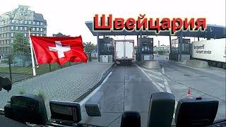 EU 94 Базель Швейцария Как пройти границу Швейцарии