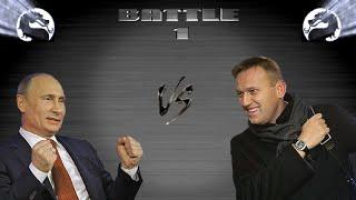 Политический Мортал Комбат 4: Путин vs Навальный