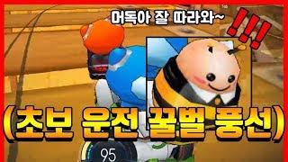 머독한테 『꿀벌 풍선』을 달아주었습니다ㅋㅋㅋㅋㅋㅋㅋㅋ [카트라이더|형독]