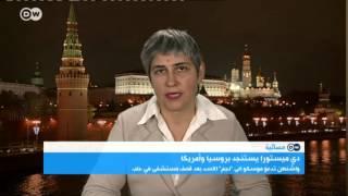 مسائية DW: دي ميستورا يستنجد بروسيا وأمريكا لإنقاذ الهدنة في سوريا     29-4-2016