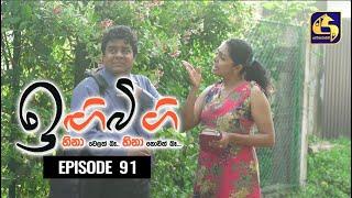 IGI BIGI Episode 91 || ඉඟිබිඟි  || 17th April 2021 Thumbnail