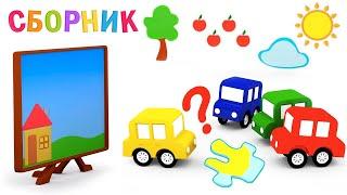 Развивающие мультики для малышей  4 машинки все серии подряд  Мультфильм про разноцветные машинки