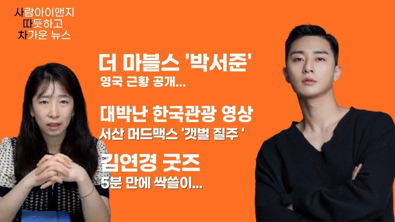 '마블 합류' 박서준 /한국관광공사 대박난 홍보영상 '머드맥스' /김연경 굿즈외
