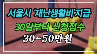 [소식] 서울시민 '재난생활비' 지급 저…
