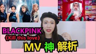 Gambar cover [Blackpink KPOP 中字] Jennie是天使or魔鬼?神解析 Blackpink [ Kill This Love ] MV!YG套路满!
