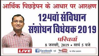 124th Constitution Amendment Bill 2019 | 124वां संविधान संशोधन विधेयक 2019 | By Dr. Dinesh Gehlot