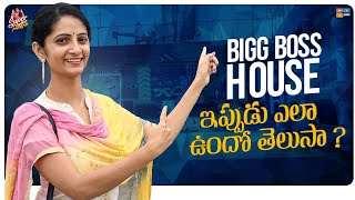 Bigg Boss House Ippudu Ela Undo Telusa ? || Bigg Boss House Tour || Super Sujatha