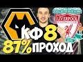 вулверхэмптон ливерпуль прогноз / ПРОГНОЗЫ НА СПОРТ / КФ 8