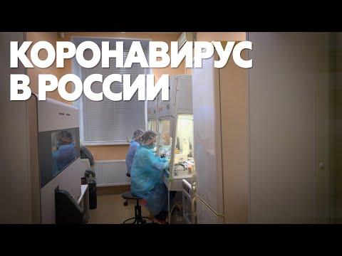 Число заболевших коронавирусом в России возросло до 47
