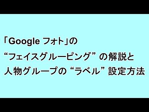 """「Google フォト」の """"フェイスグルーピング"""" の解説と人物グループの """"ラベル"""" 設定方法"""