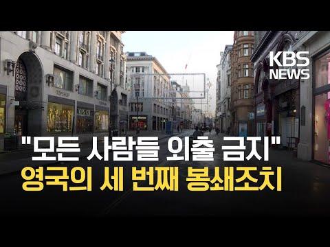 """영국, 7주일간 강도 높은 봉쇄령 돌입…""""가장 힘든 시기 될 것"""" / KBS"""