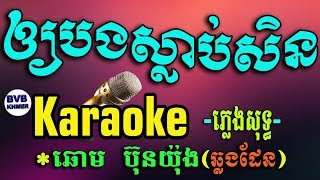 54.អោយបងស្លាប់សិន-ភ្លេងសុទ្ធ ខារ៉ាអូខេ | Ory Bong Slan Sin | Karaoke Pleng Sot | BVB KHMER
