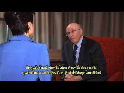 ฟิลิป คอตเลอร์ มองประเทศไทย