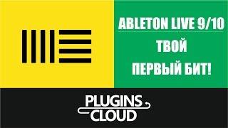 Ableton Live 9.7 - 10 - Твой первый бит! Урок 2 (Drum Rack)