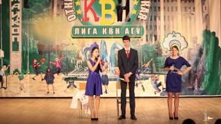 Приветствие команды Антошка Free в 1\4 финала студенческой ОЛ КВН АГУ
