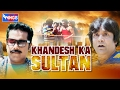 Khandesh Ka Sultan | Khandesh Comedy Video | Asif Albela , Chhotu Shafiqul Comedy Hindi 2017 video