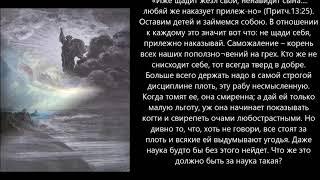 Евангелие дня 26 Марта 2020г БИБЛЕЙСКИЕ ЧТЕНИЯ ВЕЛИКОГО ПОСТА
