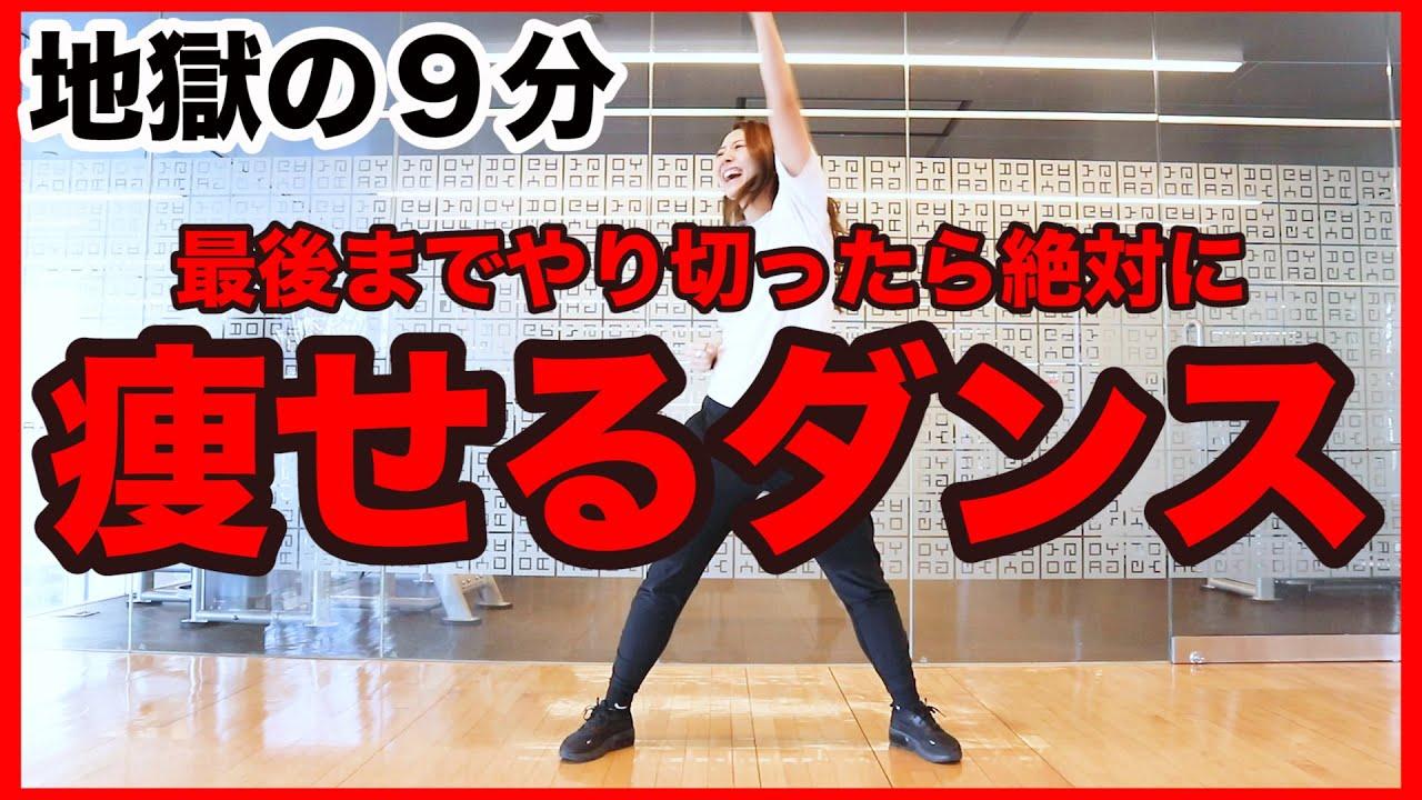 痩せる 11 ダンス 分