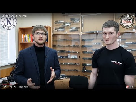 Завод ООО ПП Кизляр