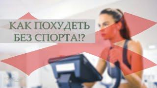 постер к видео Как похудеть без СПОРТА?