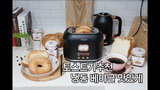 토스트기추천 냉동 베이글 맛있게 토스터기