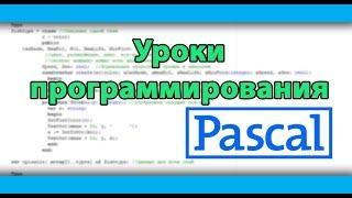 Пример решения задач на Pascal #1