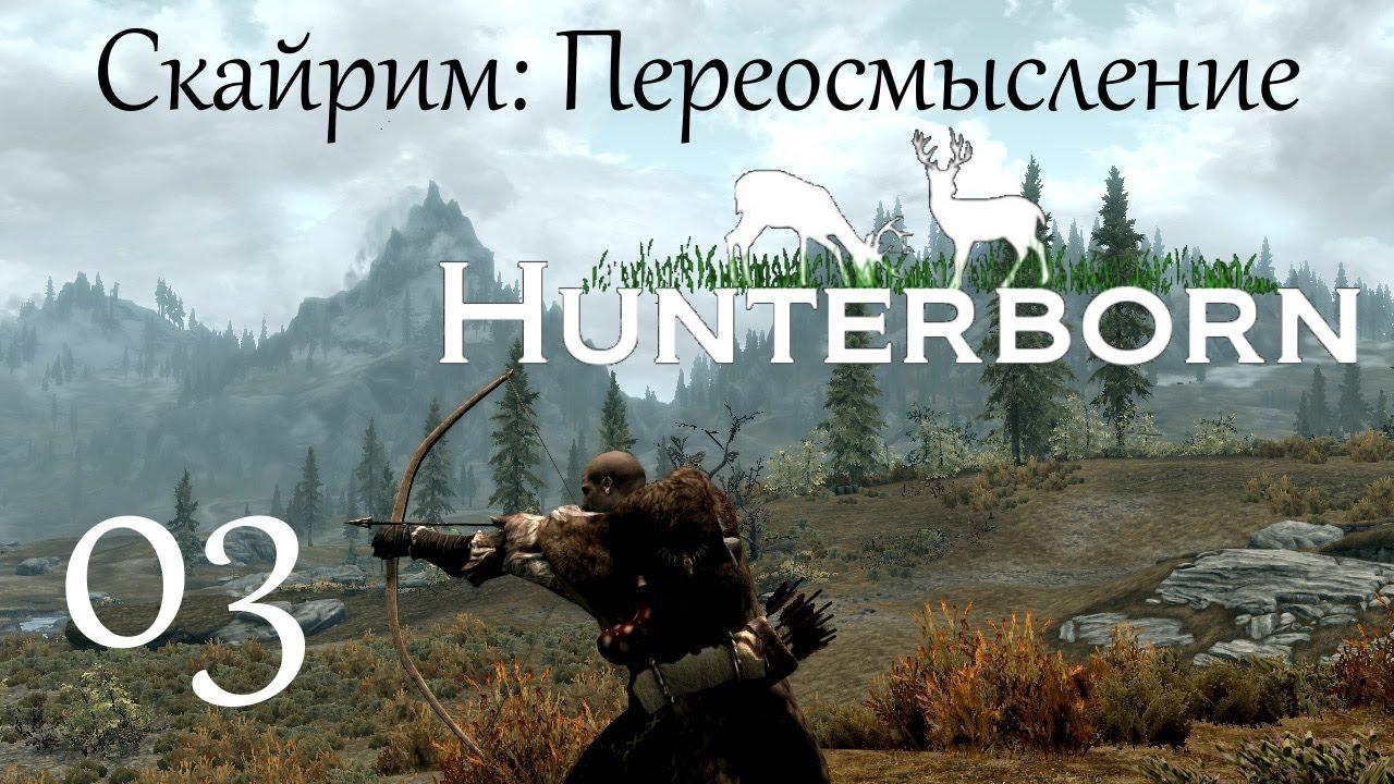 hunterborn special edition