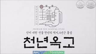 천년옥고 홍삼스틱 홍보영상 1편
